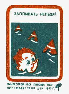 http://www.gimsyaroslavl.narod.ru/images/spichki/11w.jpg