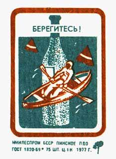 http://www.gimsyaroslavl.narod.ru/images/spichki/12w.jpg