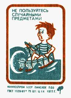 http://www.gimsyaroslavl.narod.ru/images/spichki/13w.jpg