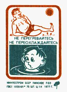 http://www.gimsyaroslavl.narod.ru/images/spichki/17w.jpg
