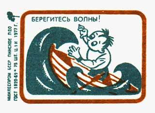 http://www.gimsyaroslavl.narod.ru/images/spichki/1w.jpg