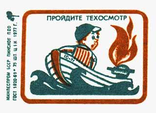 http://www.gimsyaroslavl.narod.ru/images/spichki/2w.jpg