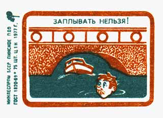 http://www.gimsyaroslavl.narod.ru/images/spichki/8w.jpg