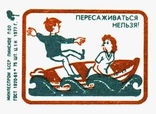 http://www.gimsyaroslavl.narod.ru/images/spichki/9w.jpg